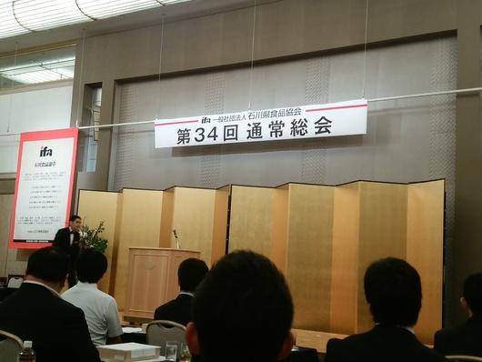 食品協会総会です。_a0045193_16513648.jpg