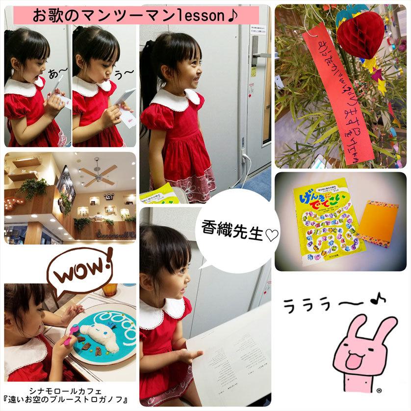 ワクワクお歌の個人Lesson♡_d0224894_12244155.jpg