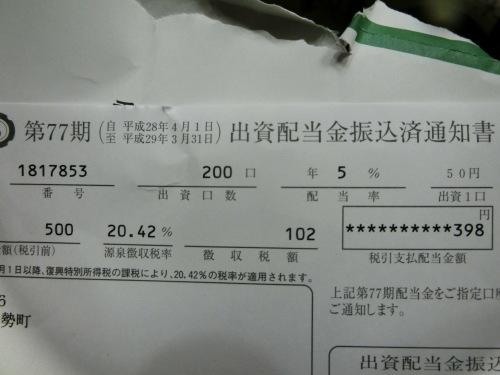 銀行からの重要通知・・・・・・・_c0360321_23002512.jpg