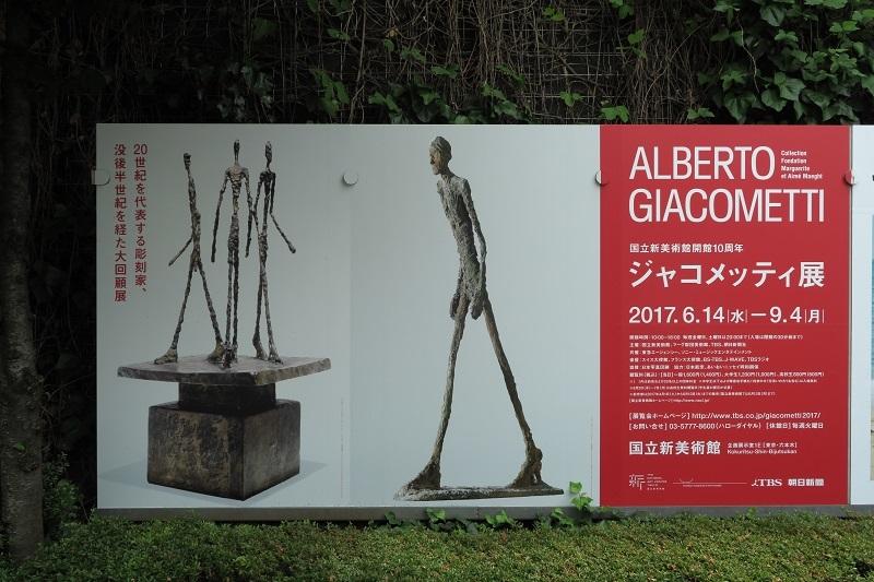 スイス生まれの彫刻家_e0364223_21474282.jpg
