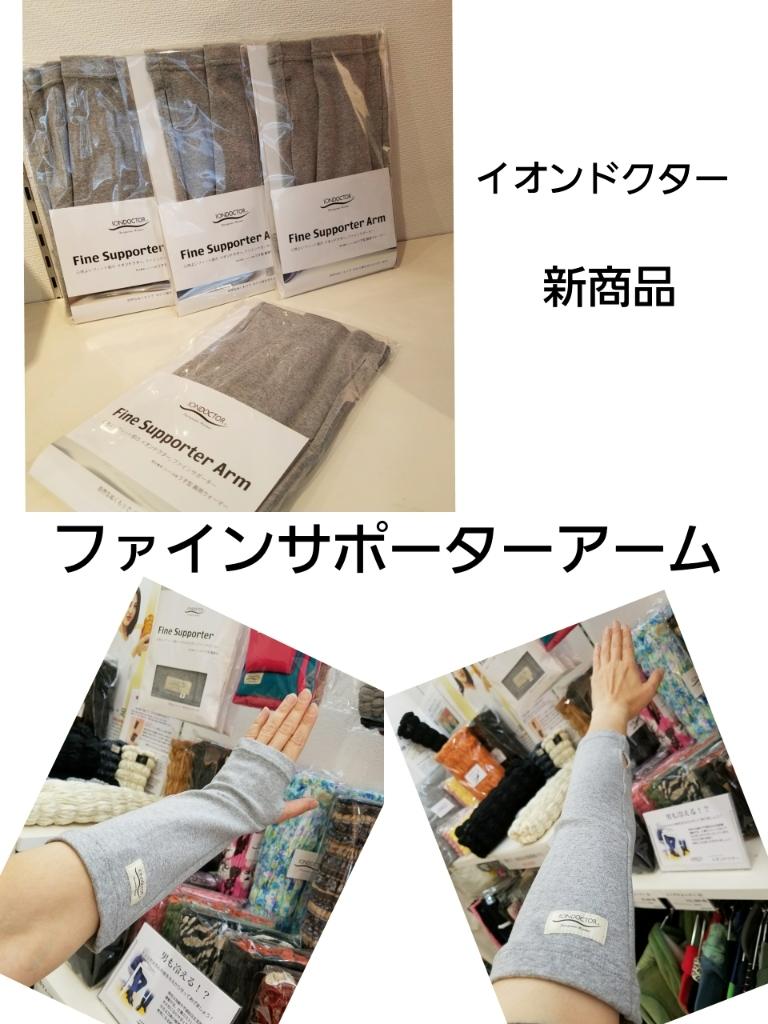 イオンドクター新商品入荷_a0105740_16125461.jpg