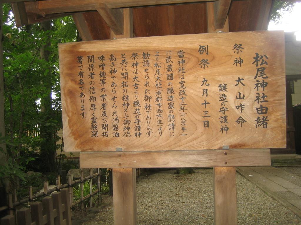 大国魂神社は大化改新後に総社になった_a0237545_00425278.jpg