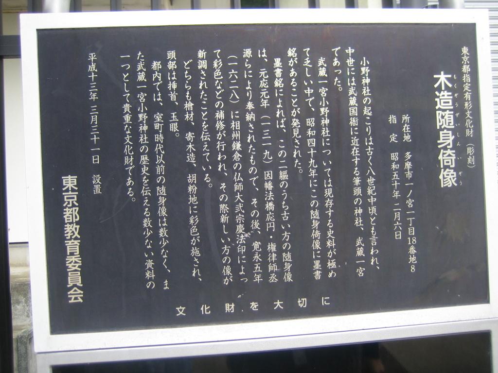 大国魂神社は大化改新後に総社になった_a0237545_01015901.jpg