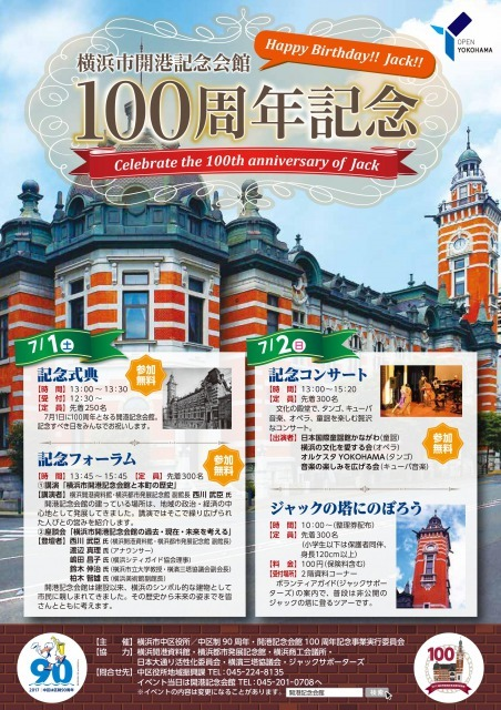 横浜市開港記念会館100周年記念イベント_a0302448_09220475.jpg
