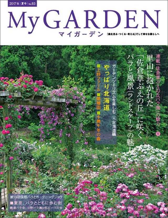 雑誌『マイガーデン』83号に掲載されました。_a0094959_22543343.jpg