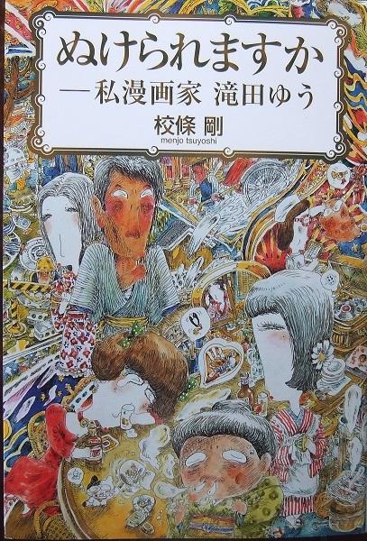 本の話 『ぬけられますか ― 私漫画家 滝田ゆう』校條剛著 河出書房新社_f0362073_08441866.jpg