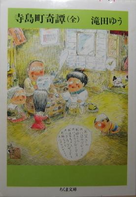 本の話 『ぬけられますか ― 私漫画家 滝田ゆう』校條剛著 河出書房新社_f0362073_08450768.jpg