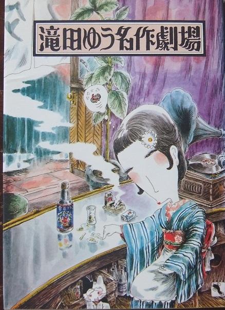 本の話 『ぬけられますか ― 私漫画家 滝田ゆう』校條剛著 河出書房新社_f0362073_08452694.jpg