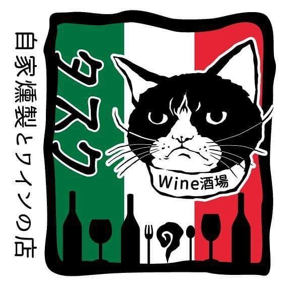 自家燻製とワインの店 「Wine酒場 タスク」 行きました。_f0362073_13083299.jpg