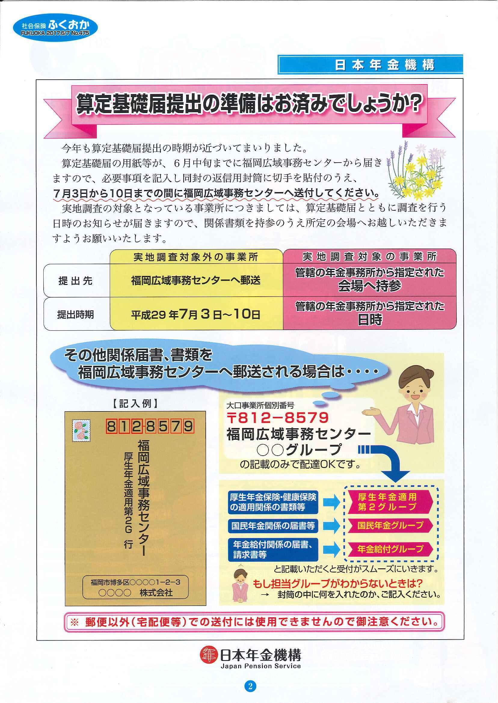 社会保険 ふくおか 2017年 6・7月号_f0120774_14594731.jpg