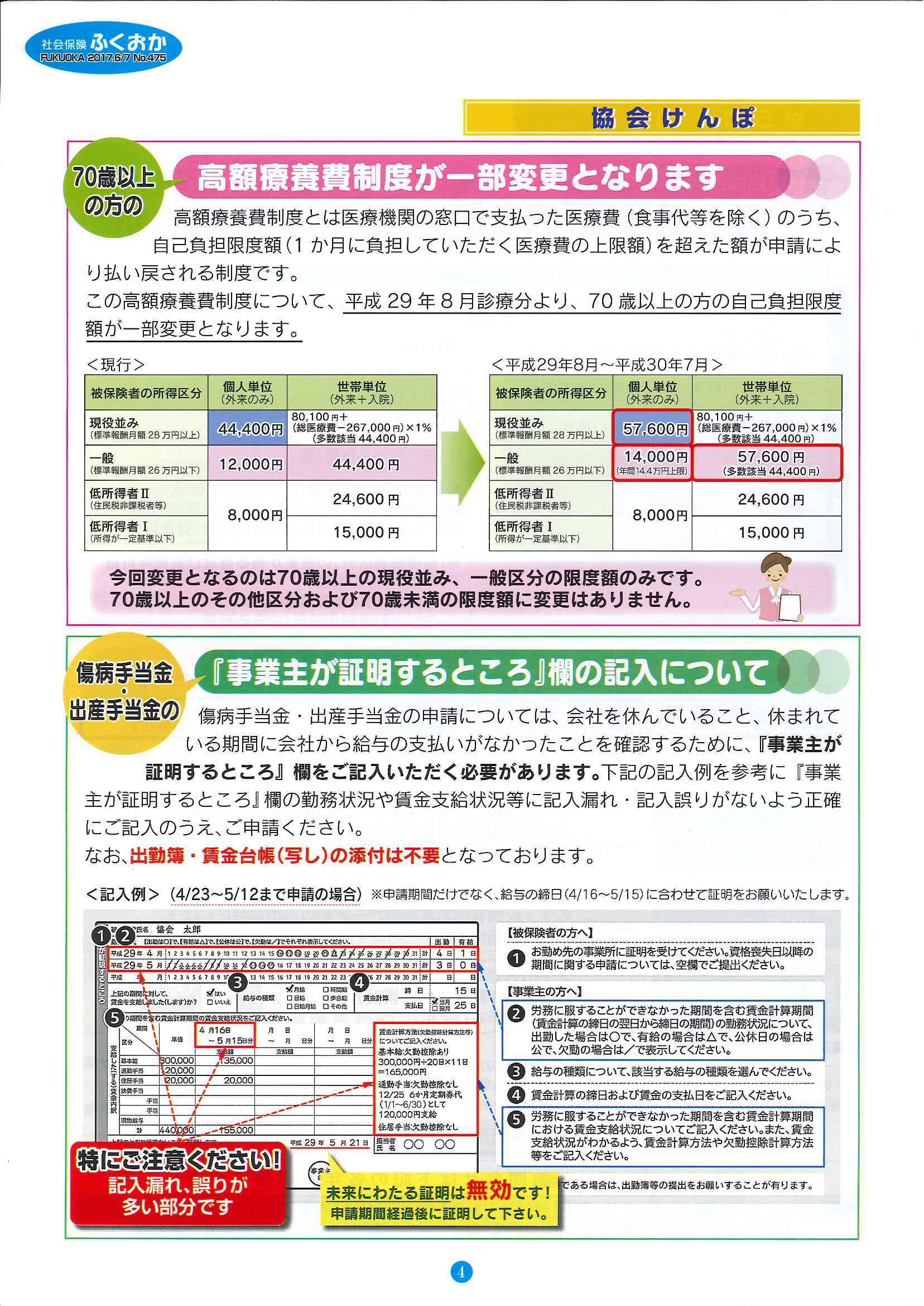 社会保険 ふくおか 2017年 6・7月号_f0120774_15010932.jpg
