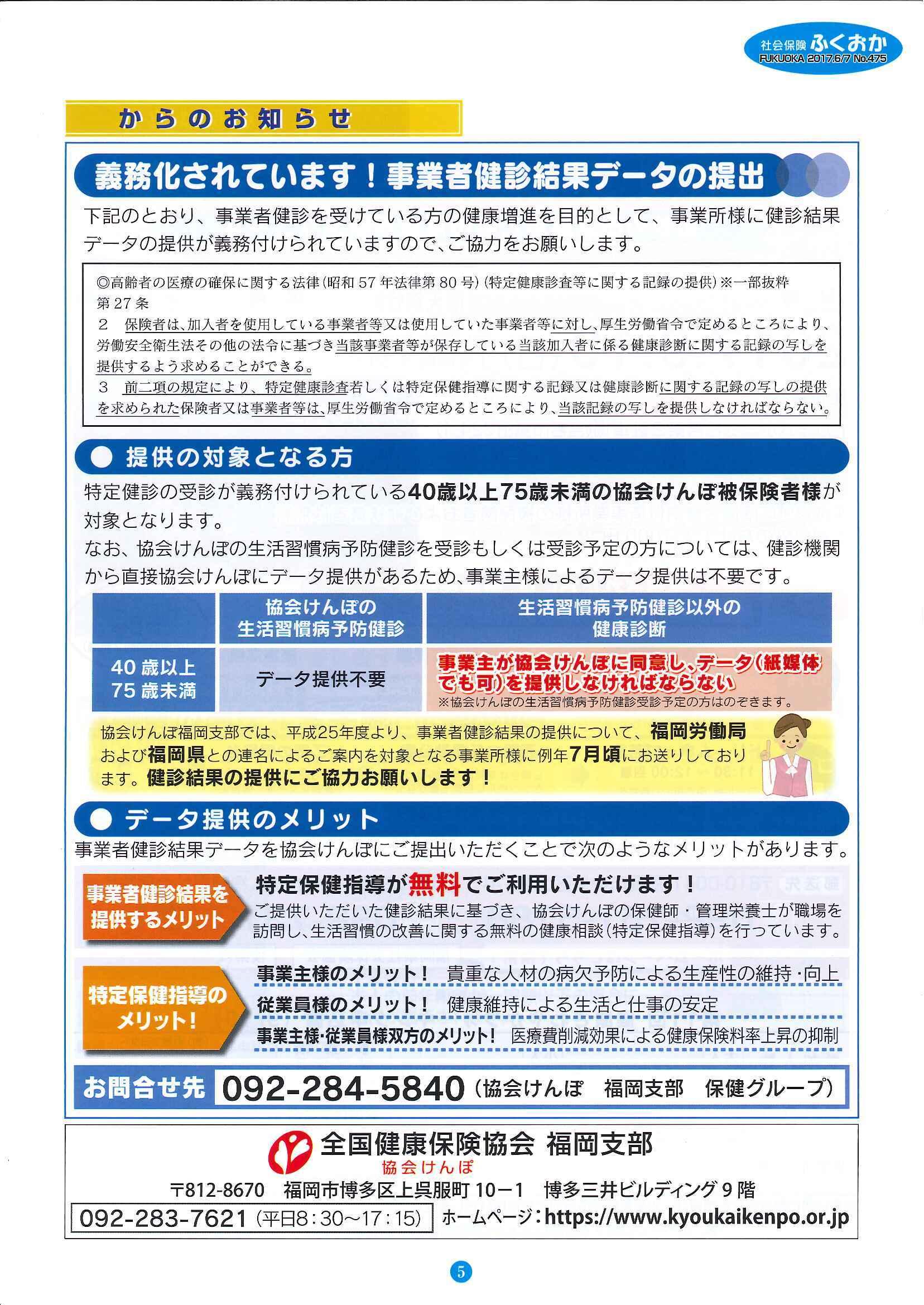 社会保険 ふくおか 2017年 6・7月号_f0120774_15012082.jpg