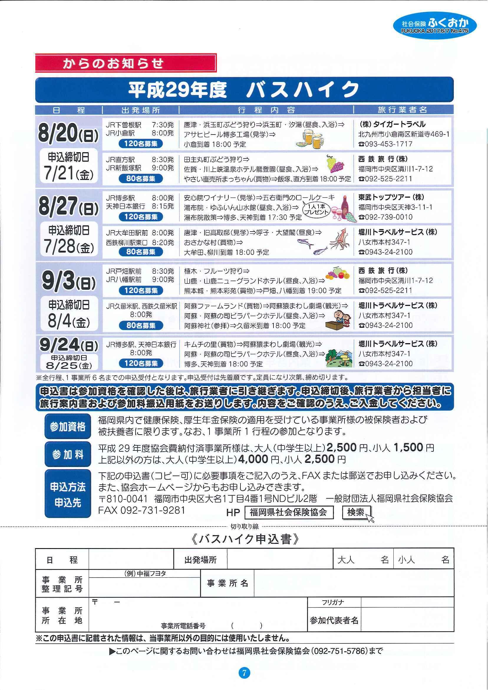 社会保険 ふくおか 2017年 6・7月号_f0120774_15014820.jpg