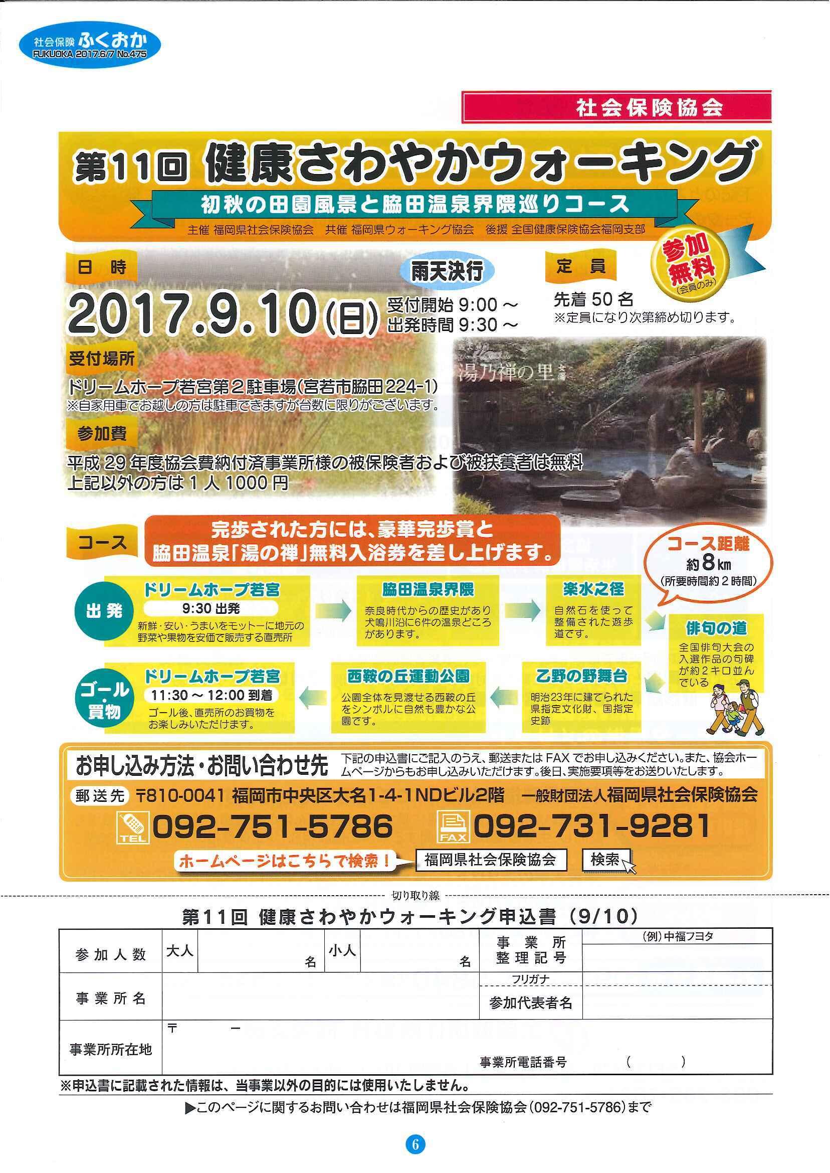 社会保険 ふくおか 2017年 6・7月号_f0120774_15382288.jpg