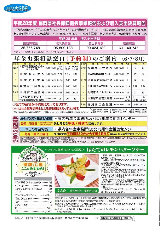 社会保険 ふくおか 2017年 6・7月号_f0120774_15425848.jpg