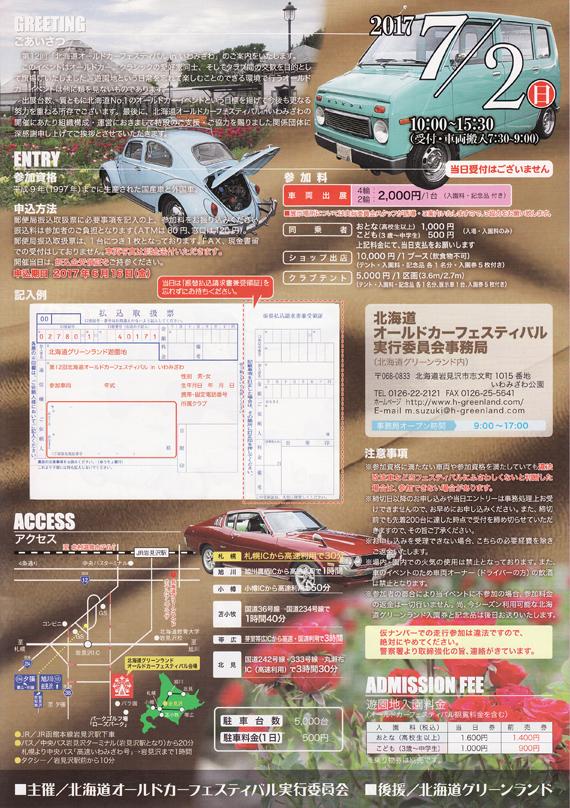 e0243096_18112012.jpg