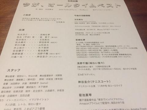 「今がオールタイムベスト」玉田企画(@アトリエヘリコプター)_f0064203_07510581.jpg