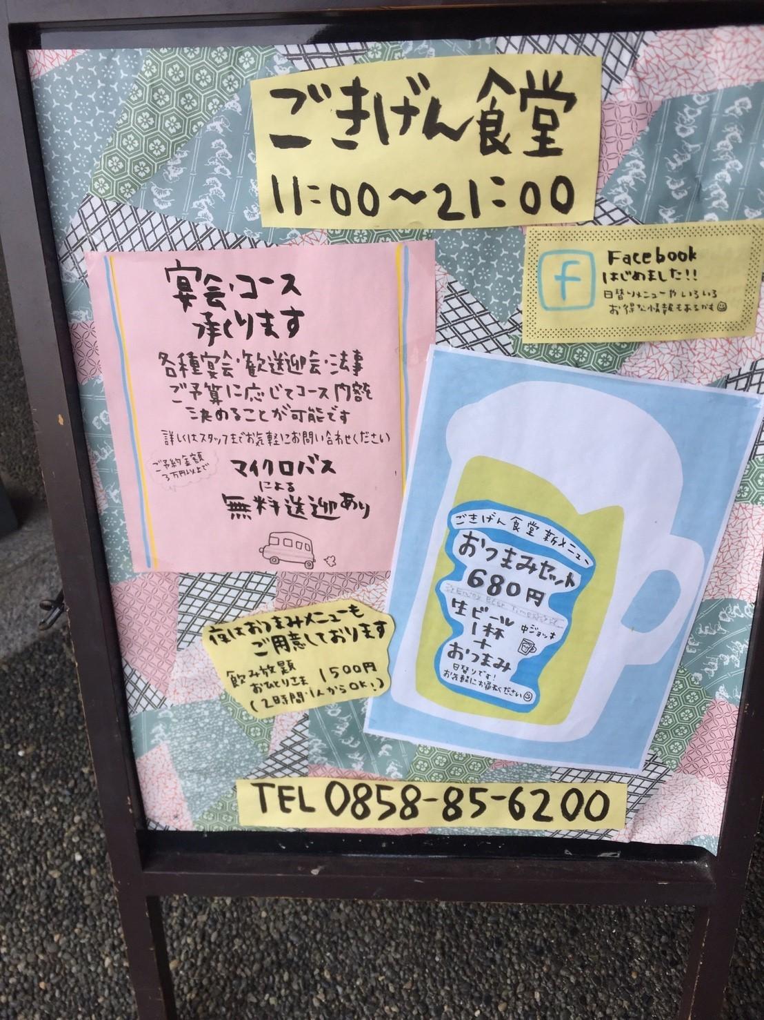 御食事処 ごきげん食堂  @道の駅かわはら_e0115904_15285732.jpg