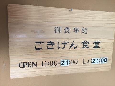 御食事処 ごきげん食堂  @道の駅かわはら_e0115904_15341472.jpg