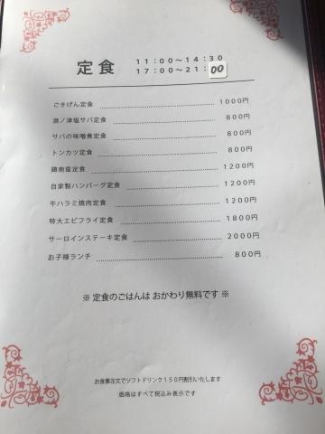 御食事処 ごきげん食堂  @道の駅かわはら_e0115904_15520285.jpg