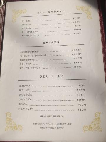 御食事処 ごきげん食堂  @道の駅かわはら_e0115904_15520401.jpg