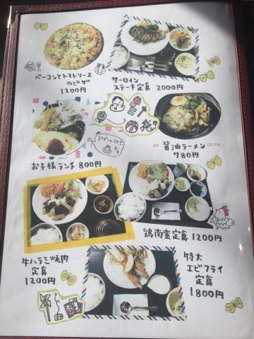 御食事処 ごきげん食堂  @道の駅かわはら_e0115904_15520787.jpg