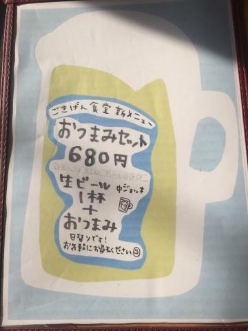 御食事処 ごきげん食堂  @道の駅かわはら_e0115904_15520879.jpg