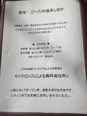 御食事処 ごきげん食堂  @道の駅かわはら_e0115904_15521062.jpg