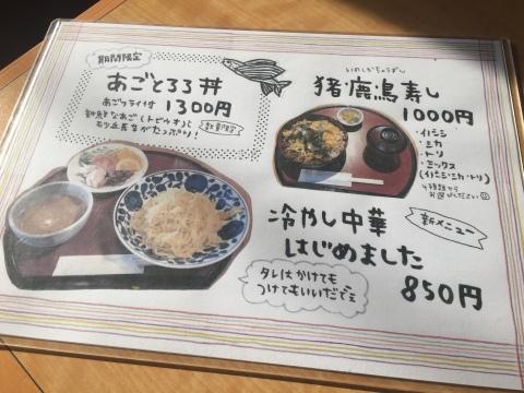 御食事処 ごきげん食堂  @道の駅かわはら_e0115904_15560541.jpg