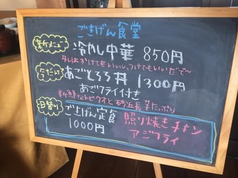 御食事処 ごきげん食堂  @道の駅かわはら_e0115904_16000109.jpg