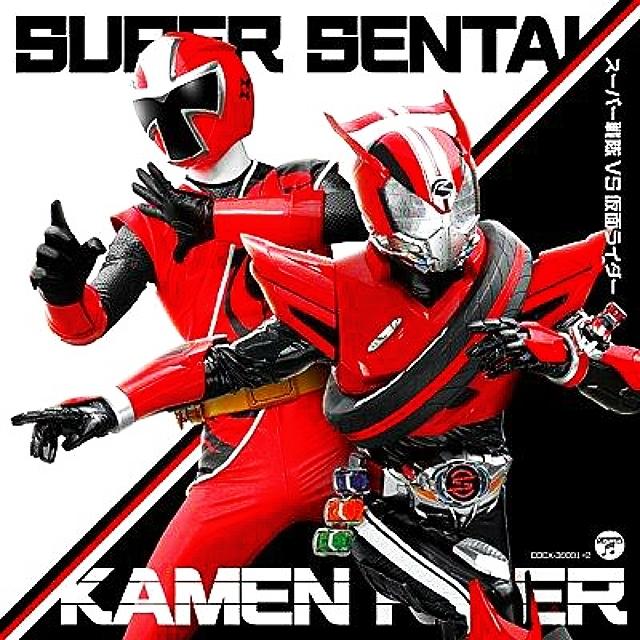 ■ おお!仮面ライダー&スーパー戦隊CDにinfix関連が?!_b0183113_08444046.jpg