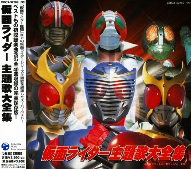 ■ おお!仮面ライダー&スーパー戦隊CDにinfix関連が?!_b0183113_08572362.jpg