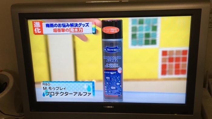 あの人気番組で当社の製品が紹介されました!!_b0226322_18220476.jpg
