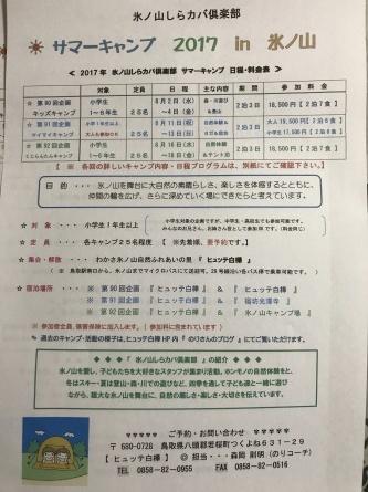 第90回企画キャンプ募集要項!!_f0101226_22011526.jpg