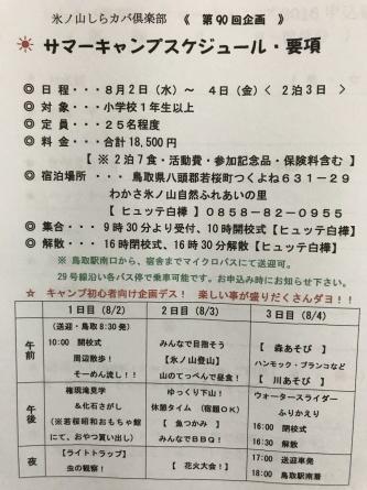 第90回企画キャンプ募集要項!!_f0101226_22014116.jpg