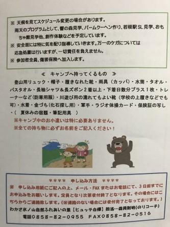 第90回企画キャンプ募集要項!!_f0101226_22020031.jpg