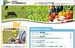 農地中間管理機構より~「農地中間管理事業 利害関係人の意見聴取について」~_d0247345_9424455.jpg