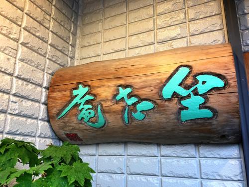 京懐石  坐忘庵(ざぼうあん)@3_e0292546_02215847.jpg