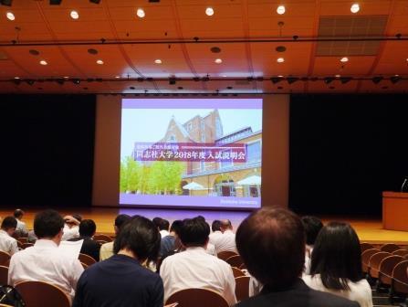 同志社大学「入試説明会」に出かけてきました_f0303364_19005107.jpg