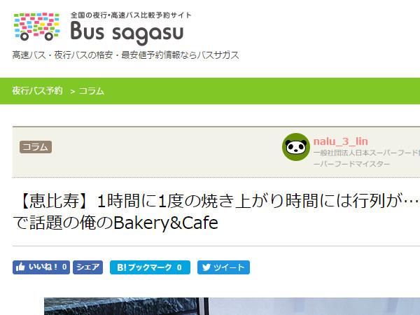 俺のBakery&Cafeの記事をアップしました_c0152767_20344794.jpg