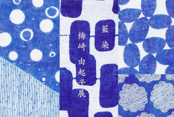 藍染作家 梅崎由起子さん熊本にて個展_b0353974_10522273.jpg