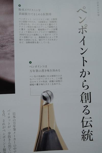 『趣味の文具箱vol.42』_e0200879_10140353.jpg