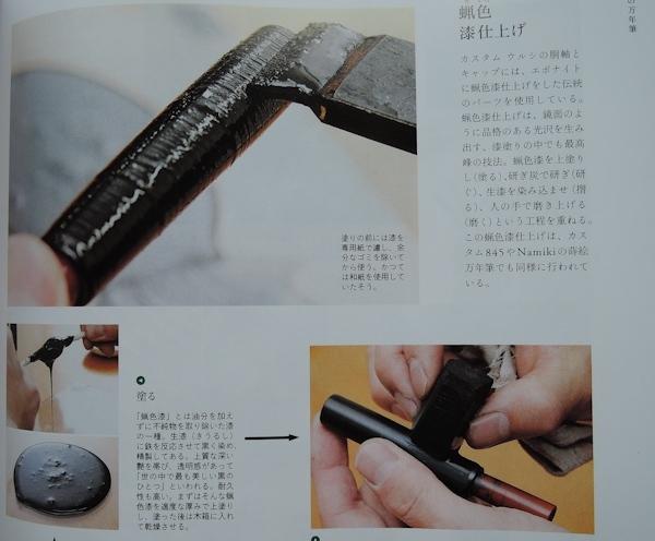 『趣味の文具箱vol.42』_e0200879_10251614.jpg