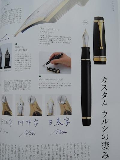 『趣味の文具箱vol.42』_e0200879_10275425.jpg