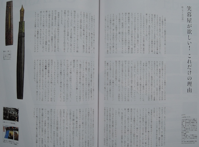 『趣味の文具箱vol.42』_e0200879_10314686.jpg