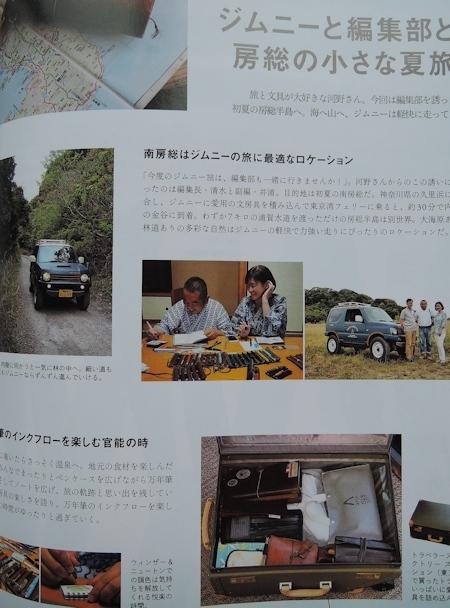 『趣味の文具箱vol.42』_e0200879_10341444.jpg