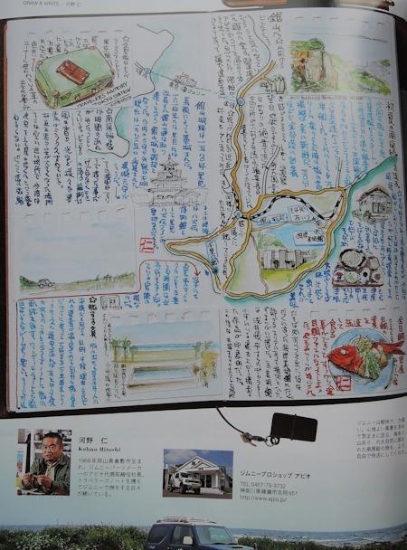 『趣味の文具箱vol.42』_e0200879_10343552.jpg
