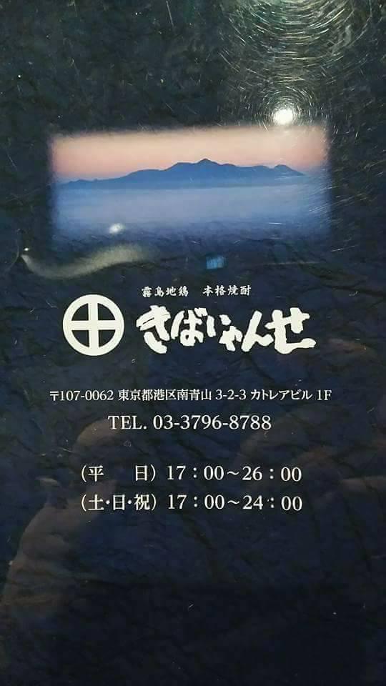 昨日は恒例の南青山「きばいやんせ」での出陣式!_c0186691_950328.jpg