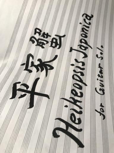 キミト島の平家蟹。_e0074793_07211419.jpg