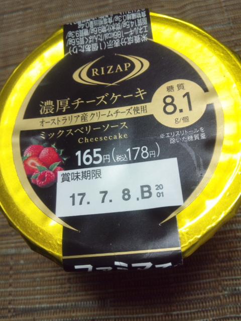 ライザップ 濃厚チーズケーキミックスベリーソース_f0076001_024647.jpg